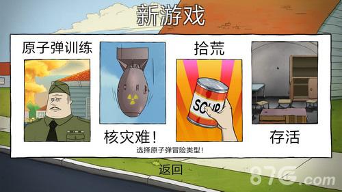 60秒手机中文版怎么调图3