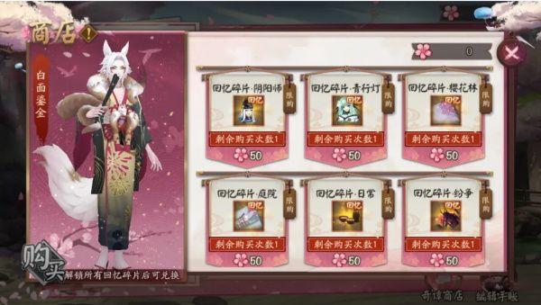 阴阳师樱花奇谭活动介绍 阴阳师樱花奇谭活动玩法详情