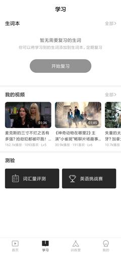一点英语app图片3