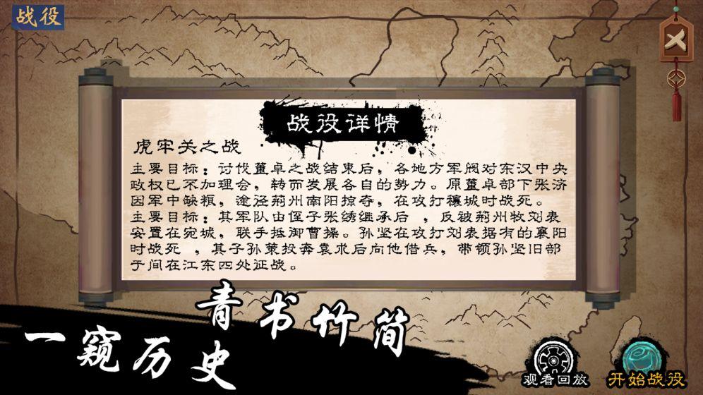 汉末霸业之三国指挥官游戏官网测试版图片1