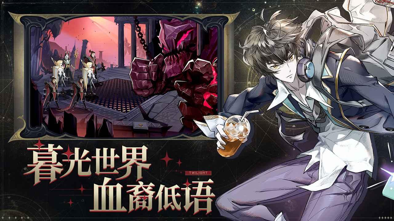 暮光启示录游戏最新官网版图片1