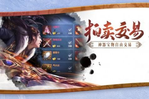 天界纪元手游官网正式版图片1