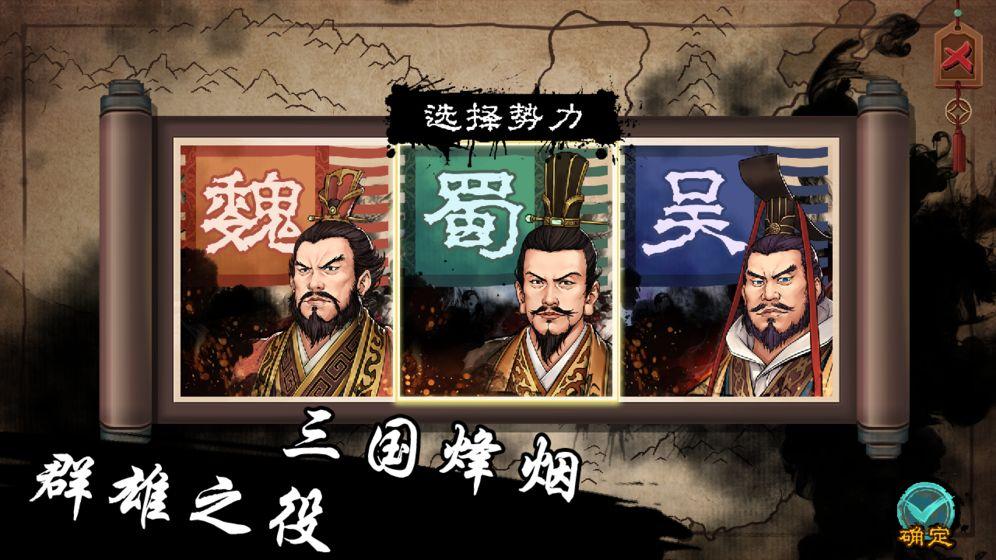 汉末霸业指挥官官方版特色图片