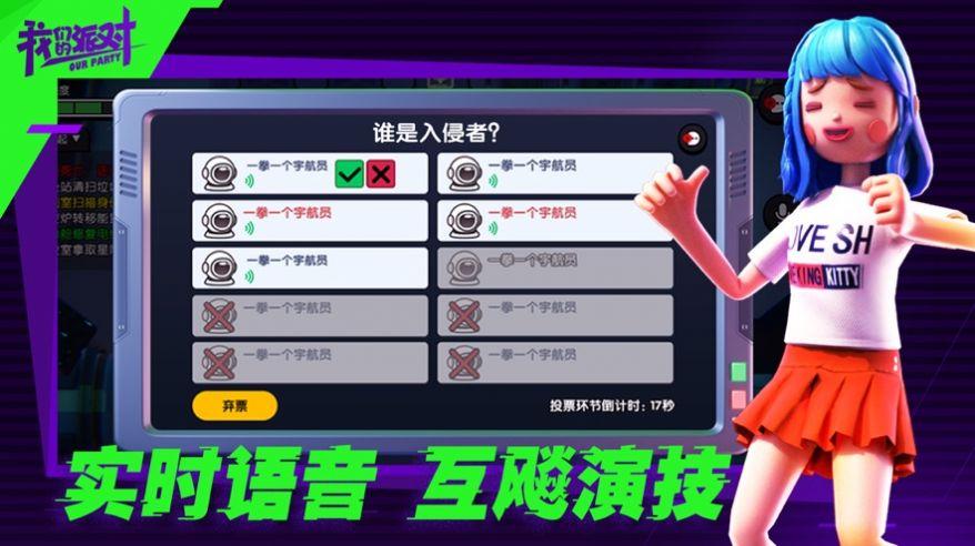 太空狼人杀派对游戏安卓官网版图片1