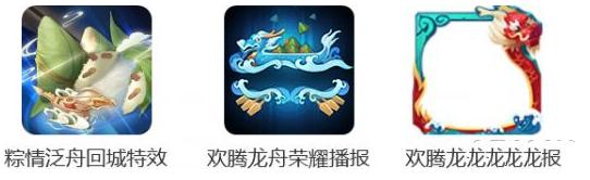 王者荣耀端午节峡谷龙舟赛活动玩法及奖励介绍