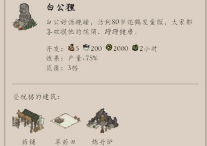江南百景图香椿坞雕像该怎么解锁 江南百景图香椿坞雕像布局方法介绍