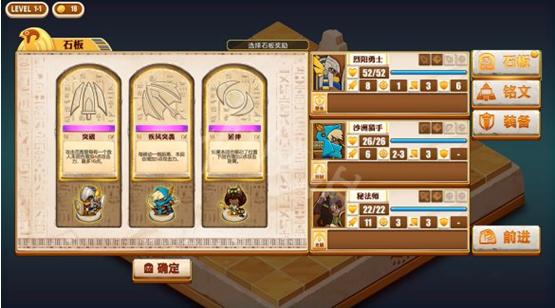 尼罗河勇士角色石板该怎么选?强化石板选择方法介绍