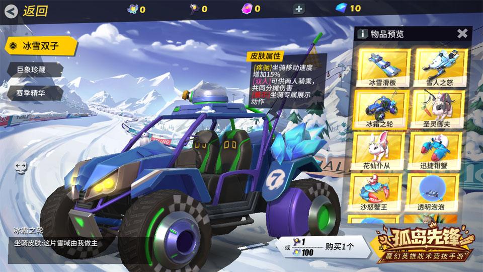 图4:雪上悍骑冰霜之轮.jpg
