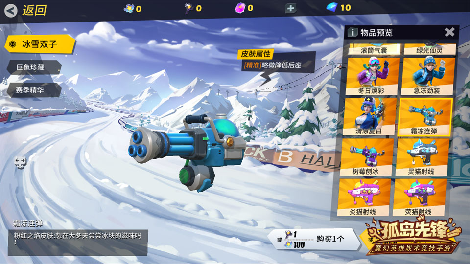图6:霜冻攻击.jpg