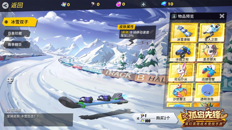 图3:自由精巧冰雪滑板.jpg