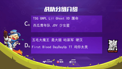 """香肠派对首届邀请赛:Weibo""""三连肠""""称霸彩虹岛,黄桃扁担表示不服!"""