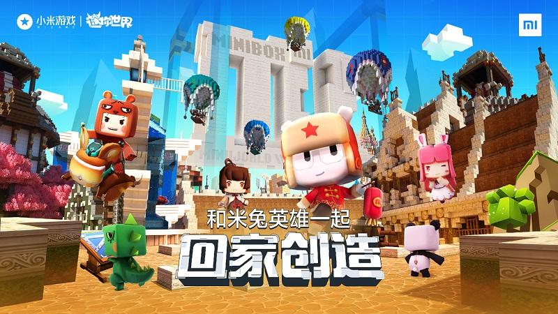 小米游戏联动《迷你世界》线下快闪、精品好礼趣味来袭