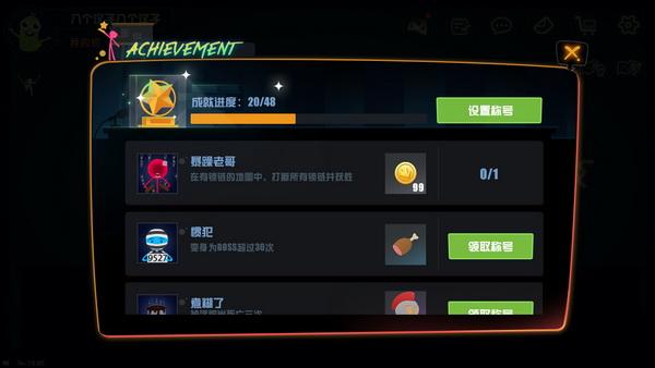 欢乐开斗 手游《逗斗火柴人》今日海外iOS首发