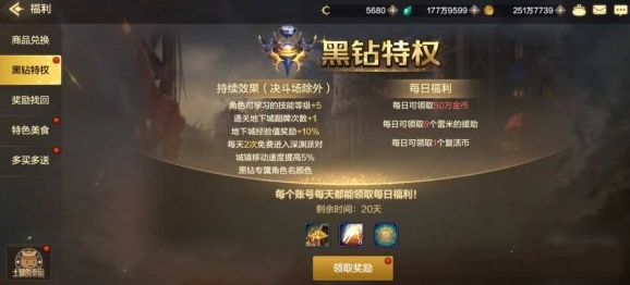 DNF手游氪金资源最佳分配指南