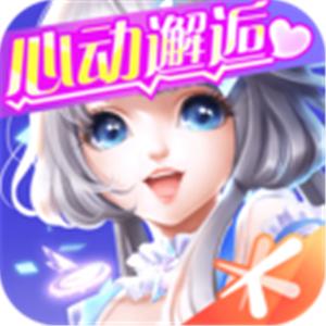 QQ炫舞手游4.3.2