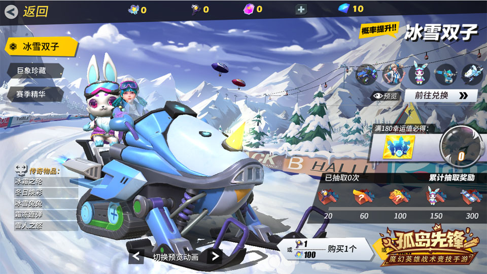 极恶双子玩转冰雪世界 《孤岛先锋》感恩节新装炫彩来袭!