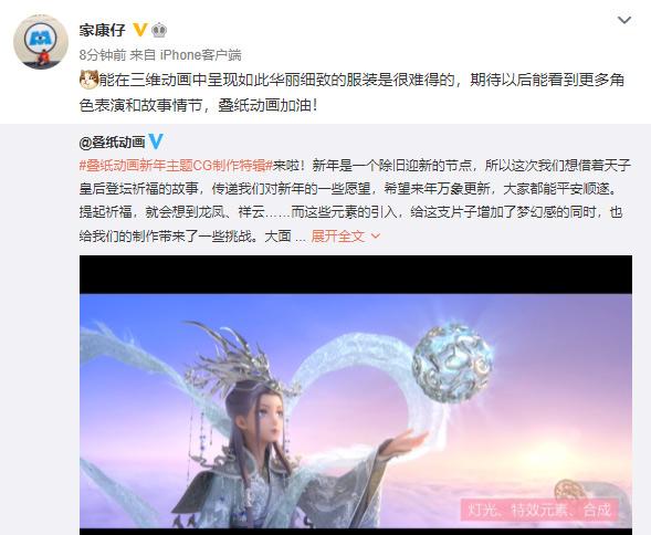 《闪耀暖暖》新年主题CG制作特辑释出 叠纸动画技术干货分享