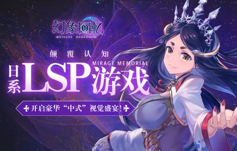 """颠覆认知!日系LSP游戏《幻象回忆》开启豪华""""中式""""视觉盛宴!"""